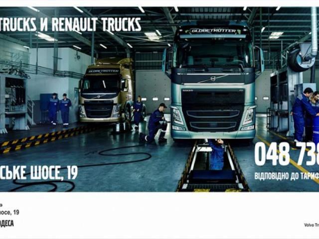 Наша компания стала официальным дилером Volvo и Renault Trucks