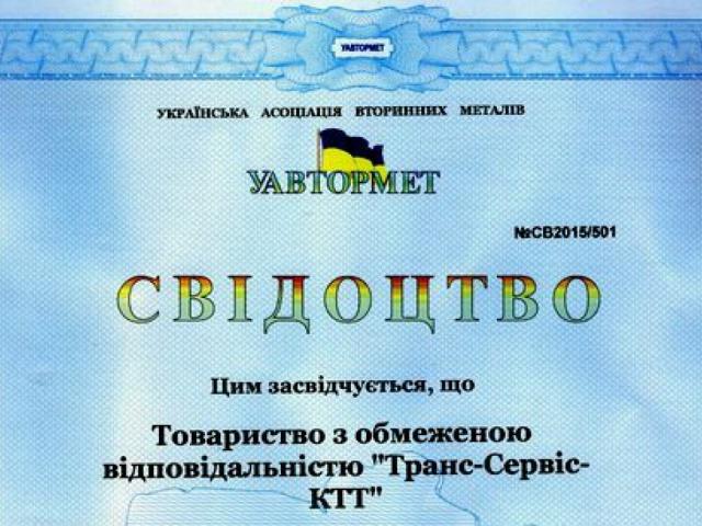 Наша компания стала членом украинской ассоциации вторичных металлов «УАВТОРМЕТ»